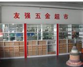 北京友��五金�C�有限公司沈�分公司